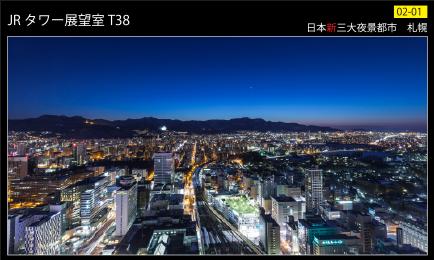 夜景カード JRタワー 展望室T38