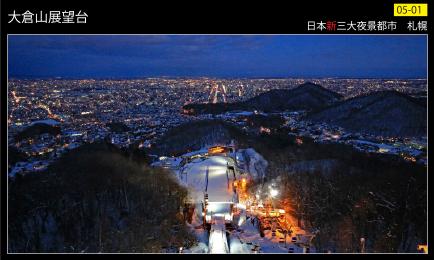 夜景カード 大倉山展望台