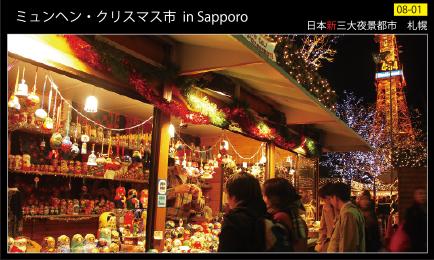 夜景カード ミュンヘン・クリスマス市 in SAPPORO