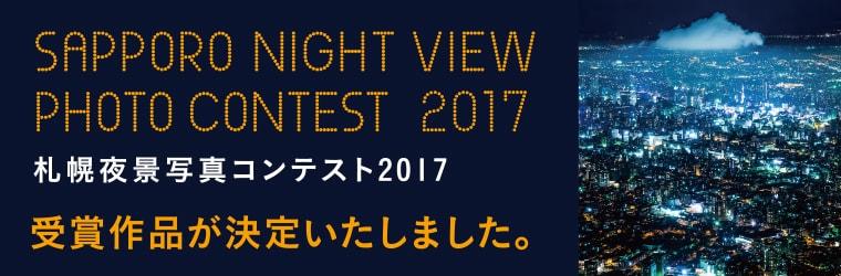 札幌夜景写真コンテスト2017