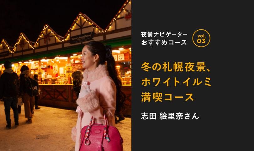 夜景ナビゲーターおすすめコース vol.03