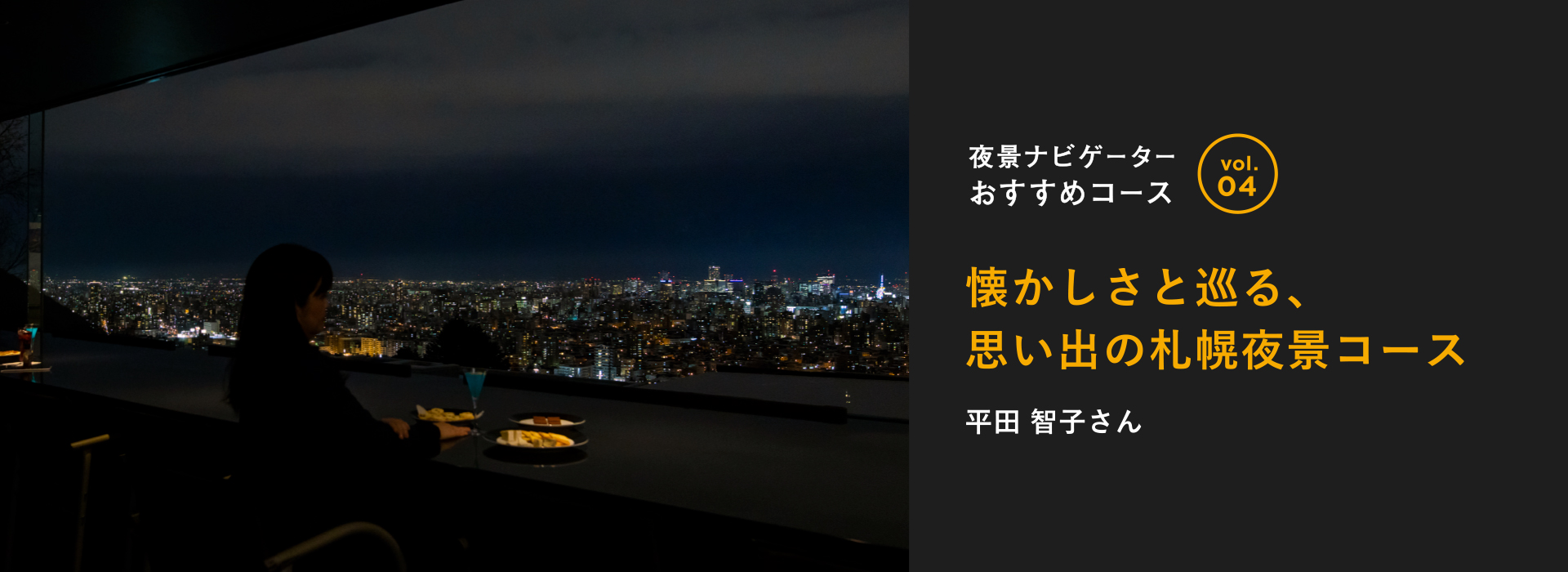 夜景ナビゲーターおすすめコース vol.04