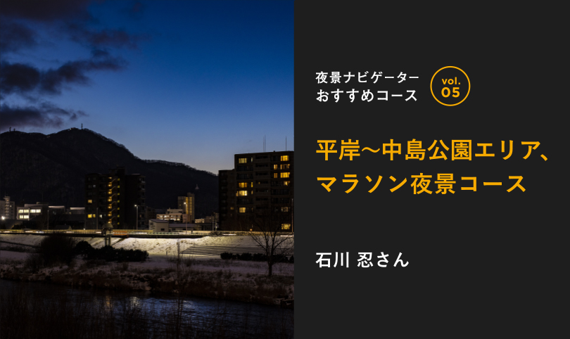 夜景ナビゲーターおすすめコース vol.05