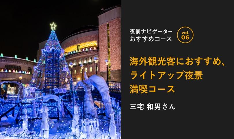 夜景ナビゲーターおすすめコース vol.06