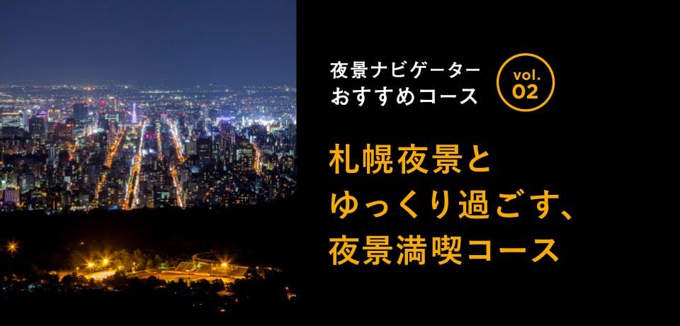 夜景ナビゲーターおすすめコース vol.02