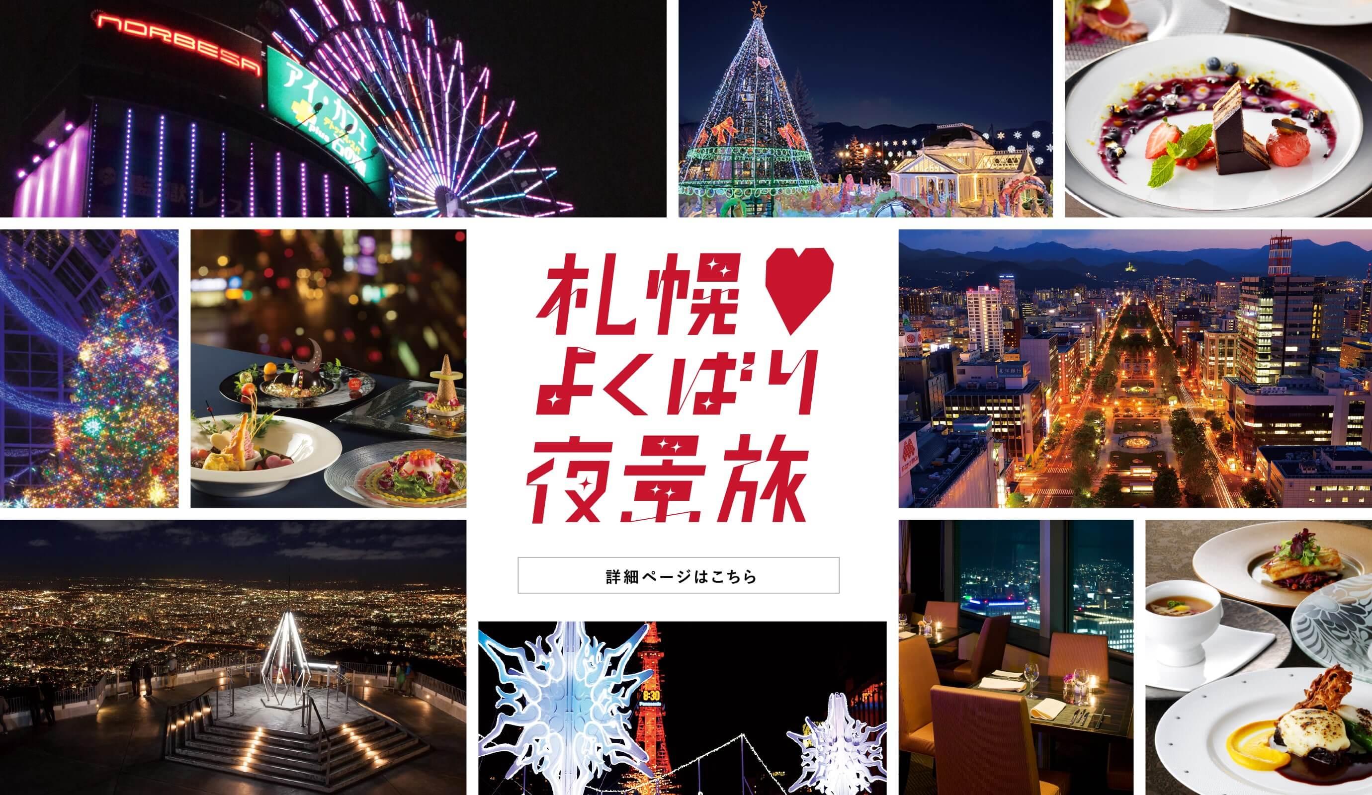 日本新三大夜景