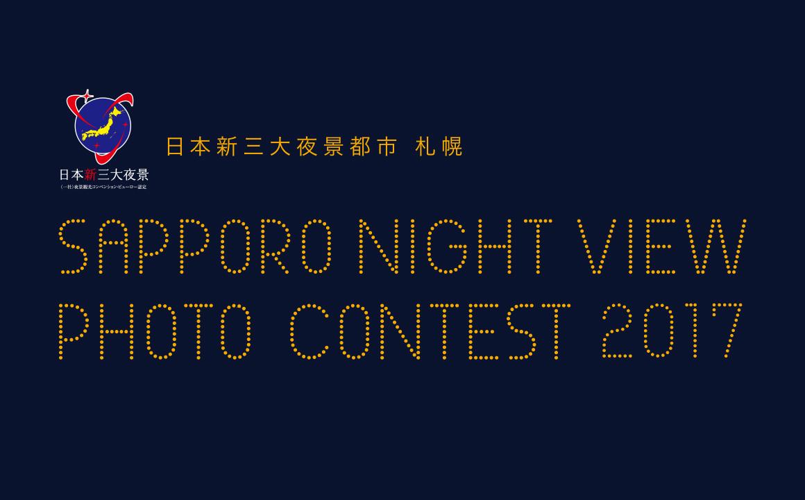 札幌夜景写真コンテストの結果発表を行いました。