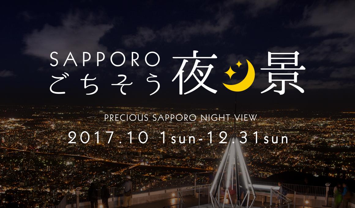 「SAPPORO ごちそう夜景」キャンペーンが始まりました。